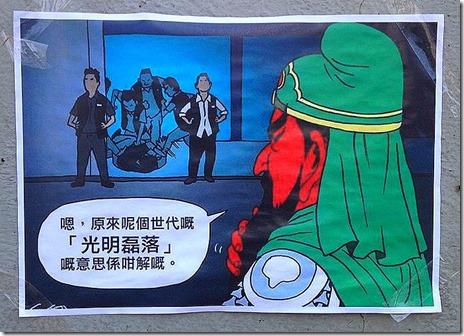 Hongkong-protest-art